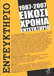 """Η εικόνα """"http://stratosfountoulis.files.wordpress.com/2007/10/entefktirio78.jpg"""" δεν μπορεί να προβληθεί επειδή περιέχει σφάλματα."""
