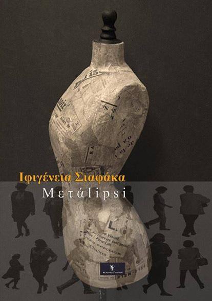 ifigeneia-cover8.2.15