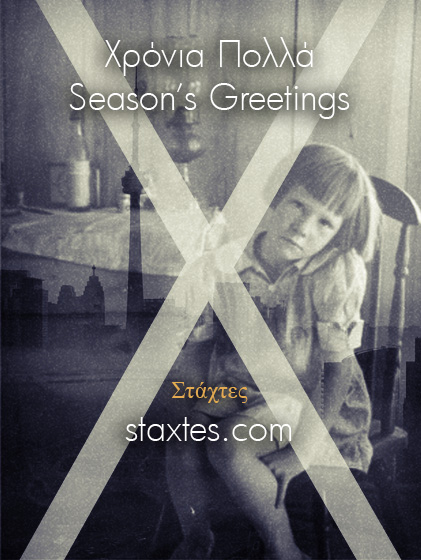 greetings-staxtes2012