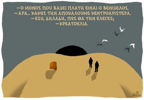 ©Δημήτρης Χαντζόπουλος, Τα Νέα 23.12.13