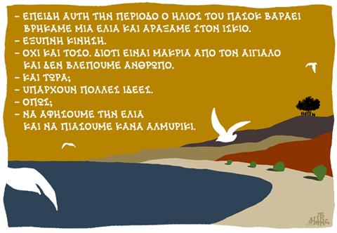 """©Δημήτρης Χαντζόπουλος """"Τα Νέα 17.7.14"""""""