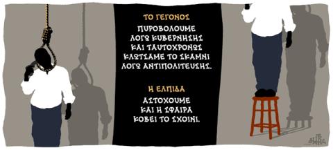 """©Δημήτρης Χαντζόπουλος """"Τα Νέα 13.12.14"""""""