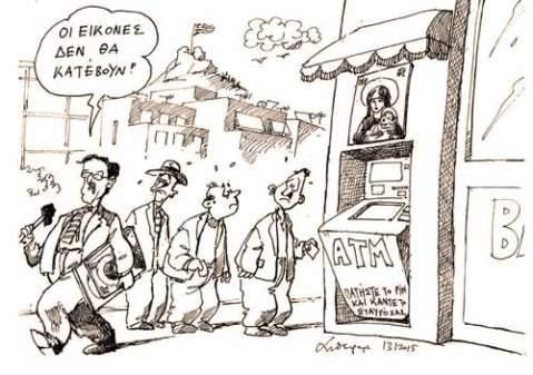 του ©Ανδρέα Πετρουλάκη στην Καθημερινή 13.1.15