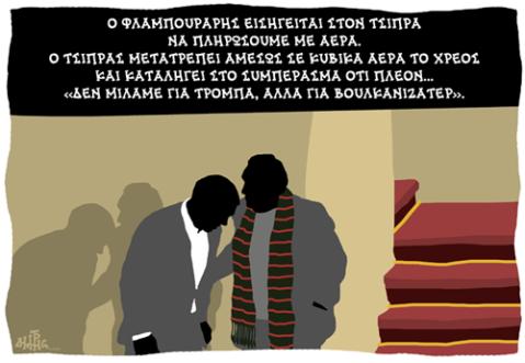 ©Δημήτρης Χαντζόπουλος Τα Νέα 17.3.15