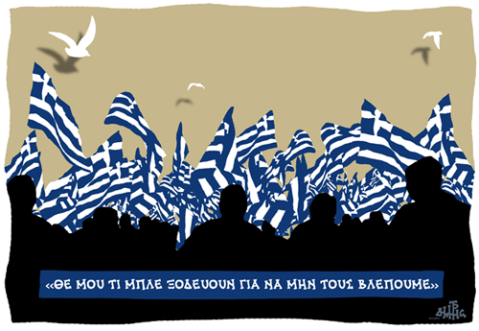 ©Δημήτρης Χαντζόπουλος