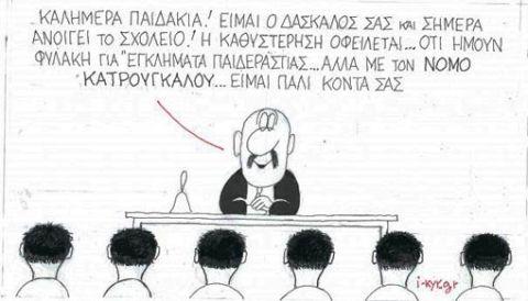 ©ΚΥΡ 01.10.15