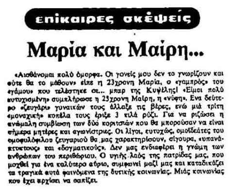 oneira-kapnos26.12.15
