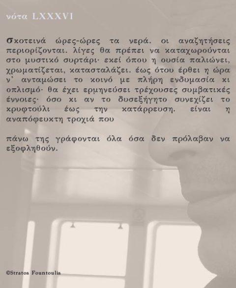 N_Lxxxvi
