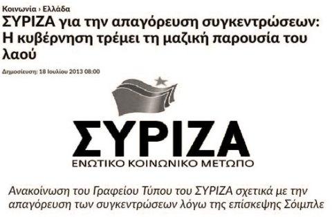 syriza-2013