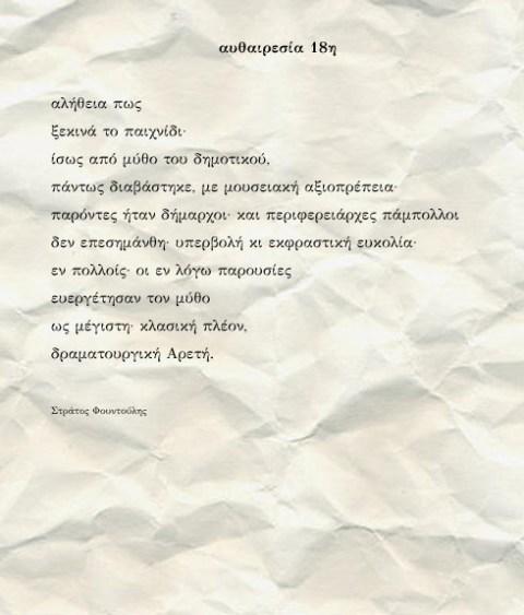 aftheresia18-crumbled