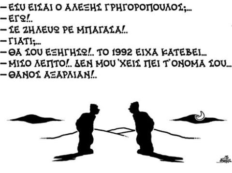 axarlian6-12-16