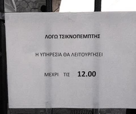 από Τhis.Is.Greece