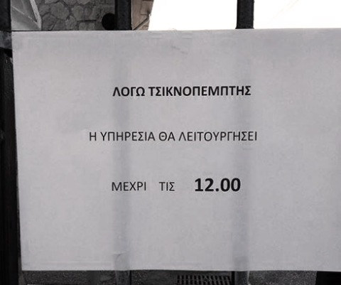 από Τhis.Is.Greece